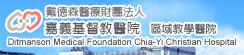 嘉義基督教醫院-癌症資源中心