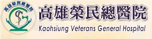 高雄榮民總醫院﹣癌症資源中心