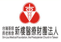 新樓醫院﹣癌症資源中心