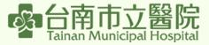 台南市立醫院﹣癌症資源中心