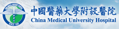 中國醫藥大學附設醫院﹣癌症資源中心