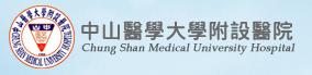 中山醫學大學附設醫院﹣癌症資源中心