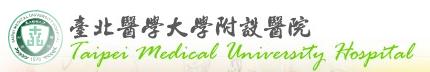 臺北醫學大學附設醫院﹣癌症資源中心