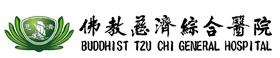 佛教慈濟綜合醫院﹣癌症資源中心