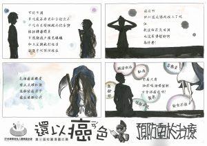 台中市大甲國中/王文伶