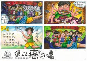 桃園市桃園國中/王常志