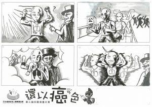 桃園市桃園國中/楊博宇