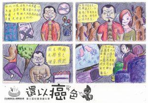 苗栗縣致民國中/劉彥旻