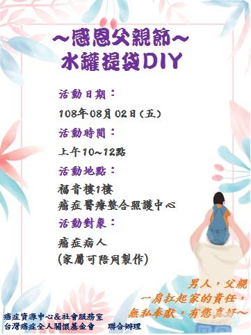 台北馬偕醫院病房活動1F-感恩父親節水罐提袋DIY
