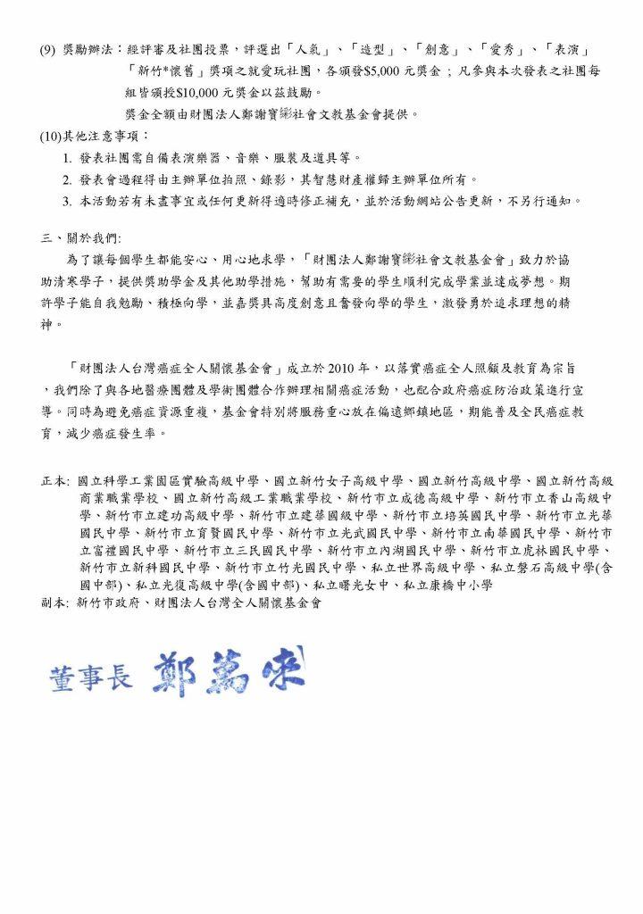 新竹公文2019_頁面_2