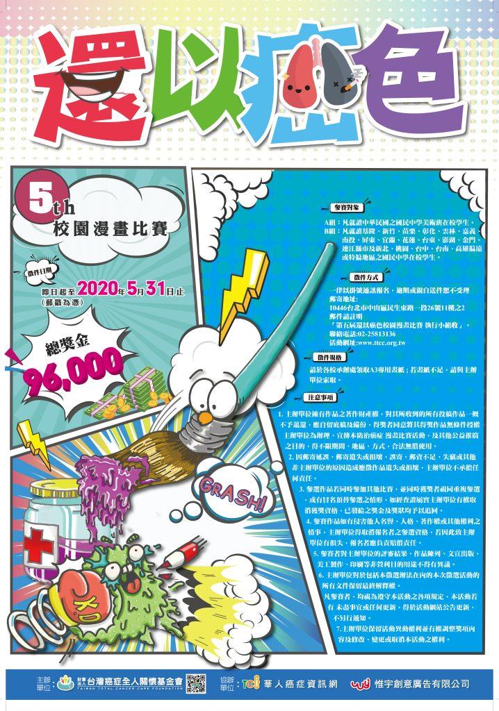 第五屆還以癌色四格漫畫-海報835x592mm-7-01
