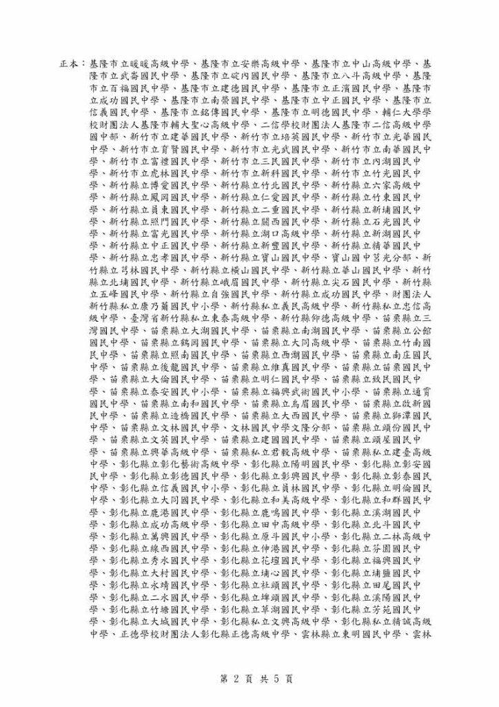 1090114001_頁面_2