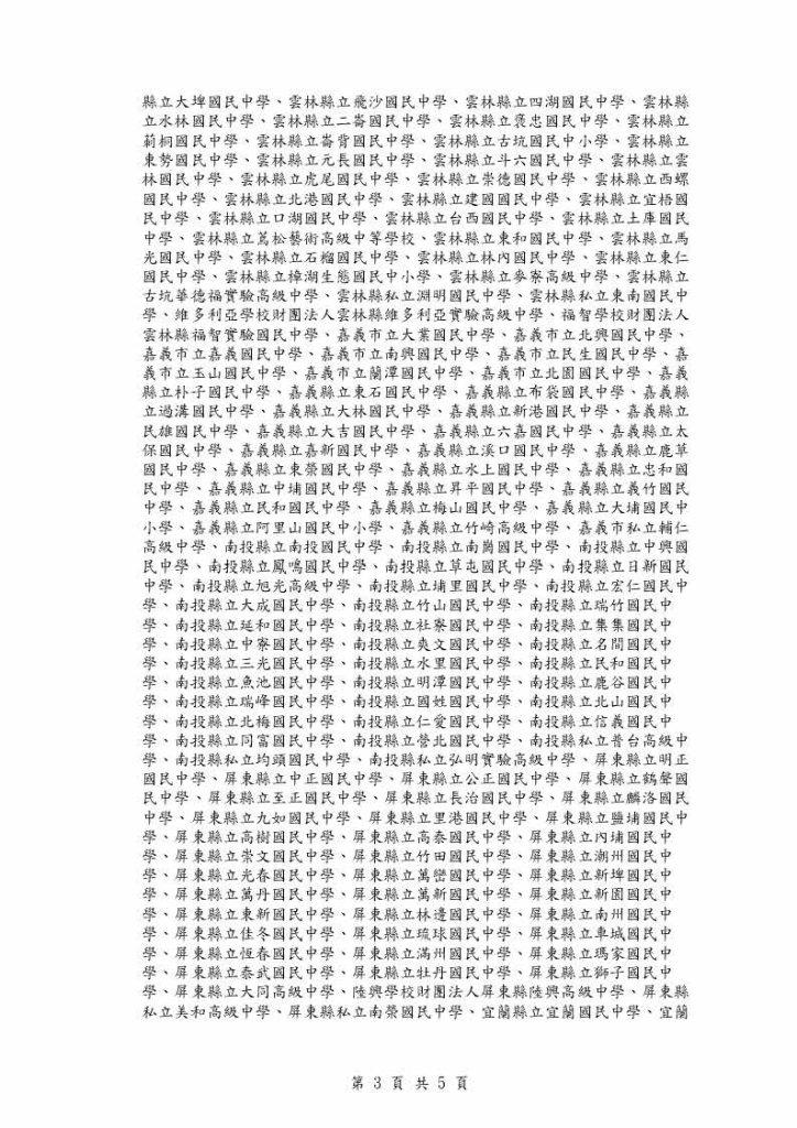 1090114001_頁面_3