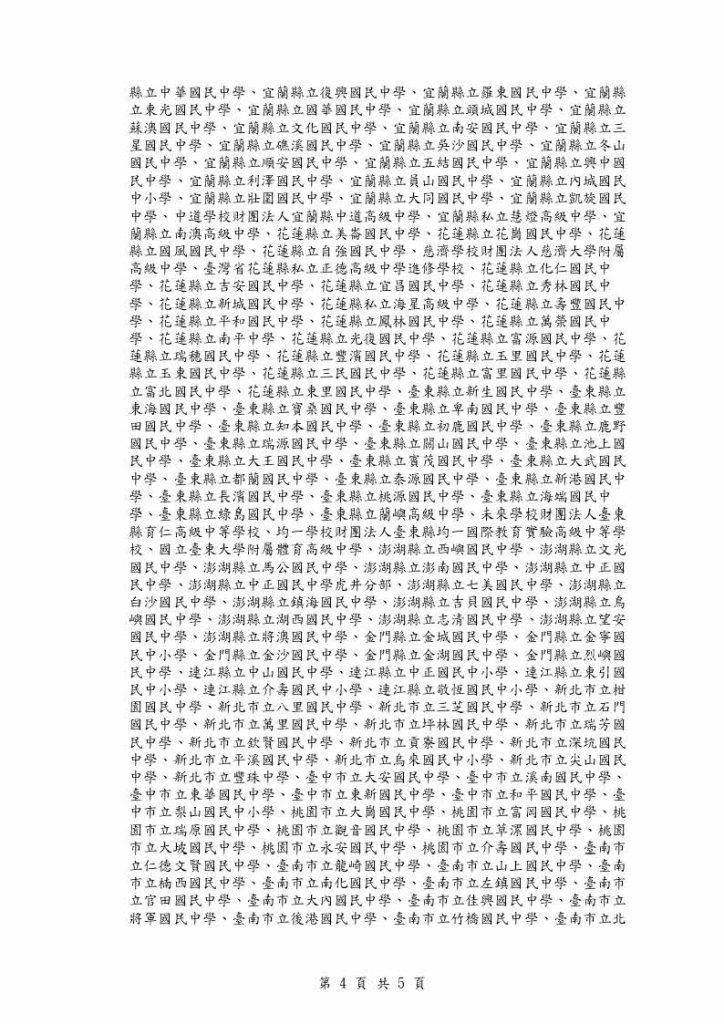 1090114001_頁面_4