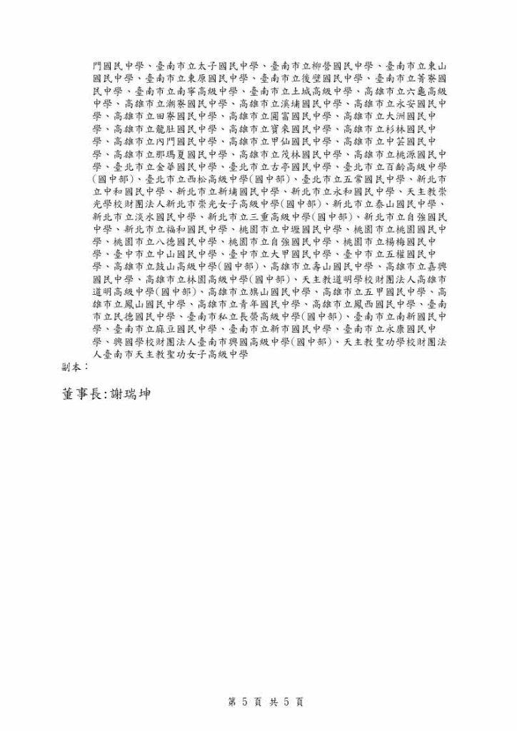 1090114001_頁面_5