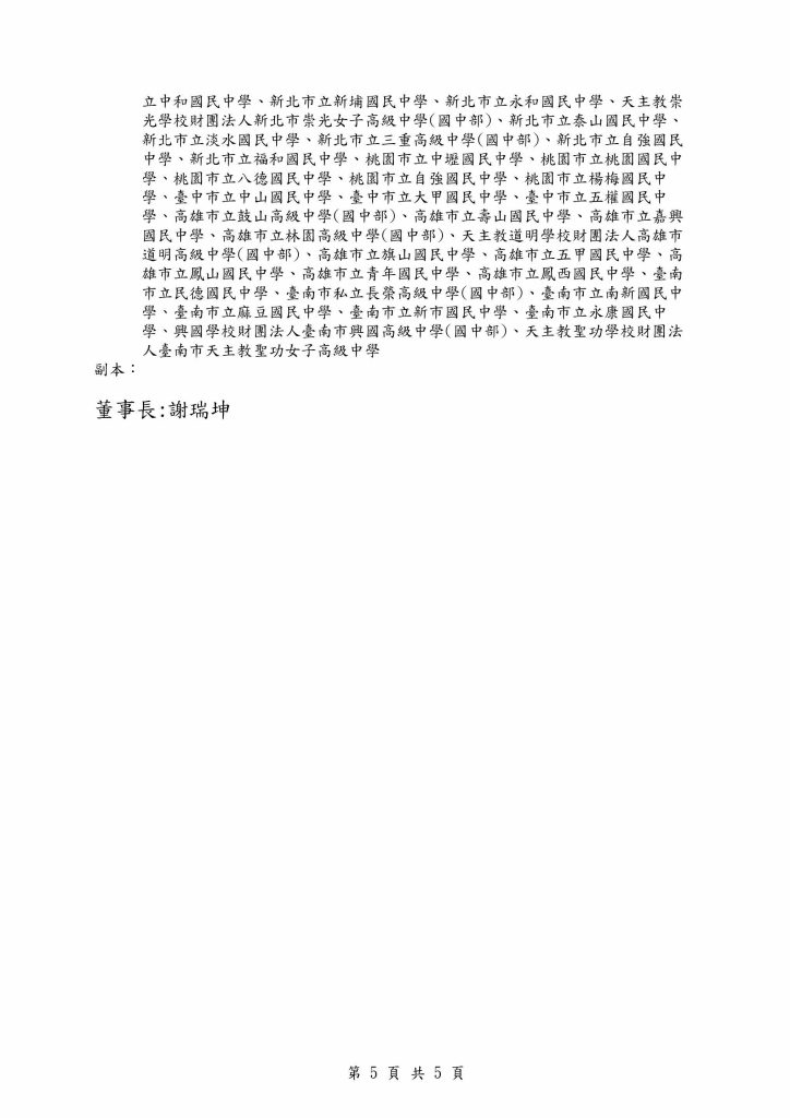 109年5月26日_函_頁面_5