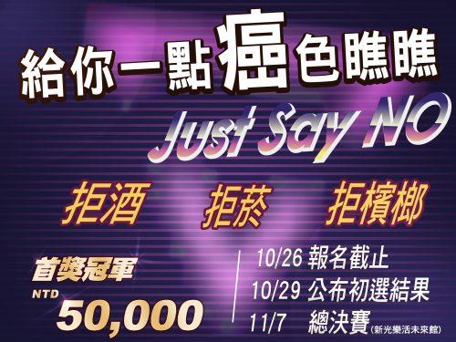 2020給你一點「癌」色瞧瞧-台北市、新北市高中防癌宣導表演競賽