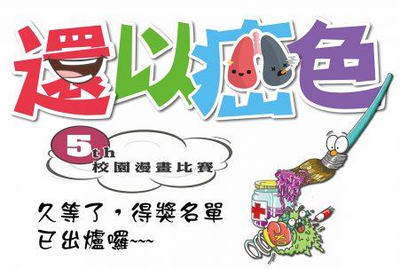 第五屆「還以癌色」國中校園漫畫比賽得獎公告